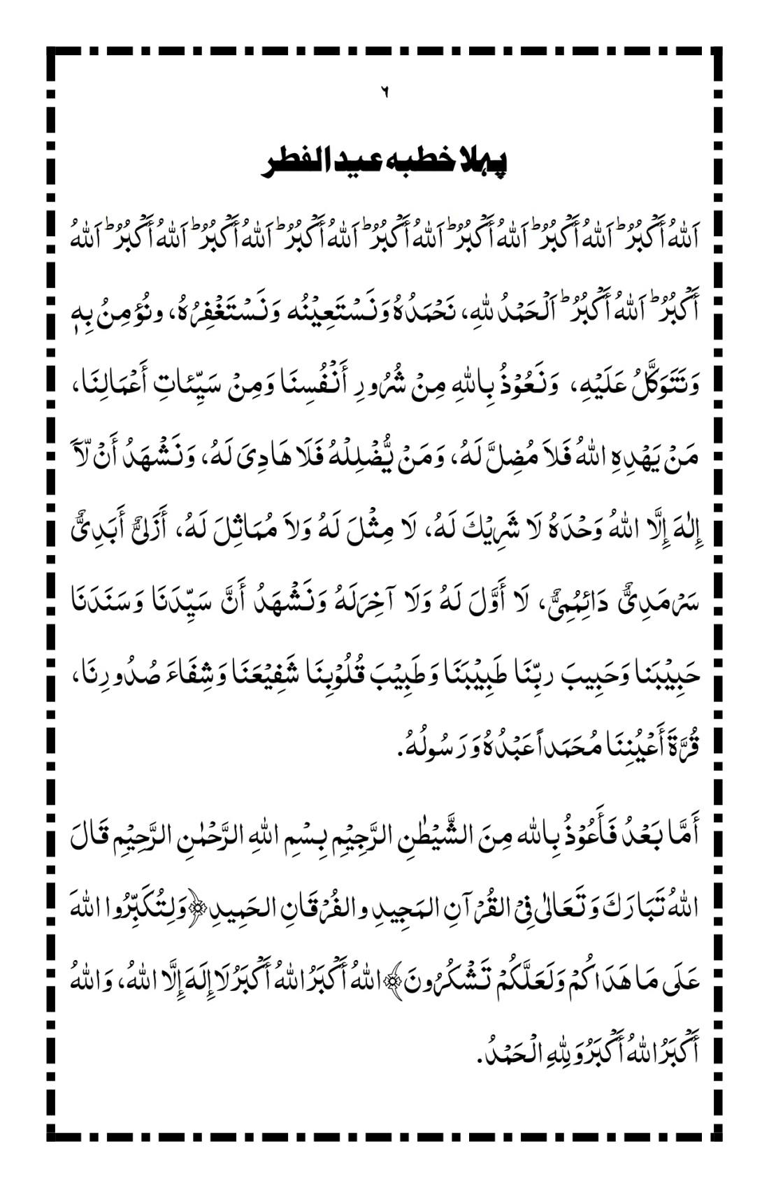 khutba-eif-ul-fitr-adha-1