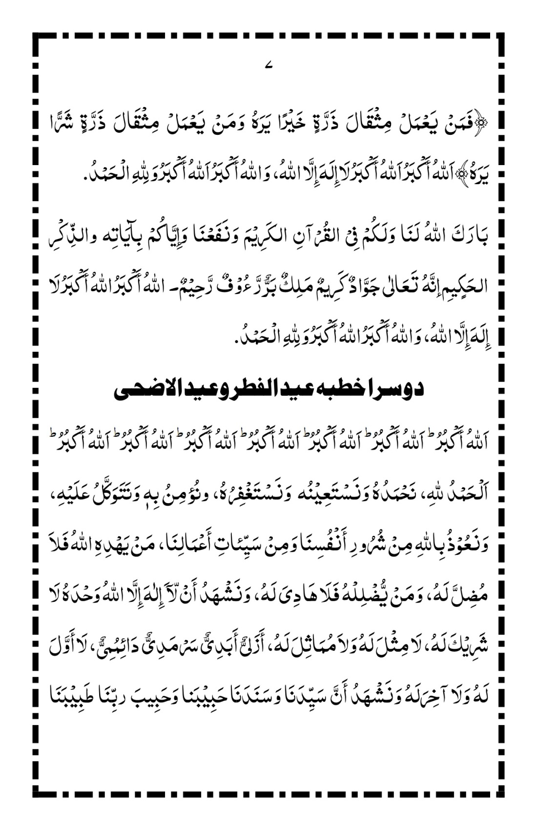khutba-eif-ul-fitr-adha-2