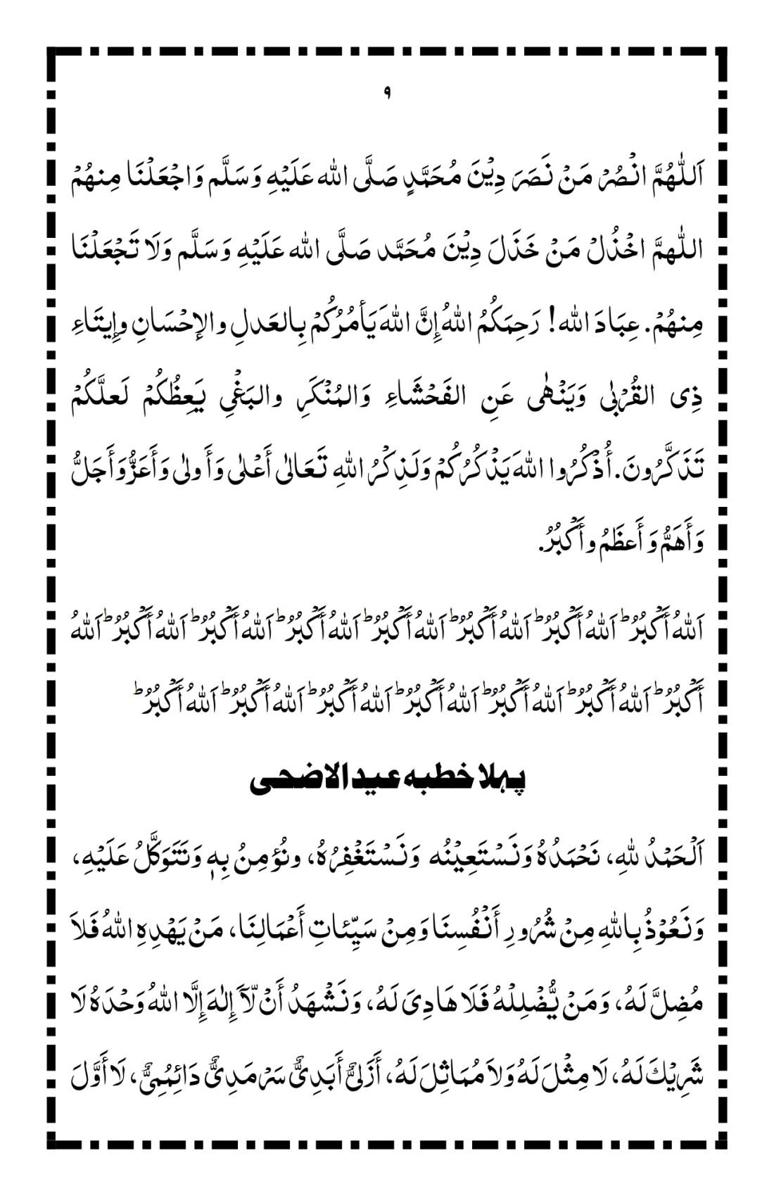 khutba-eif-ul-fitr-adha-4