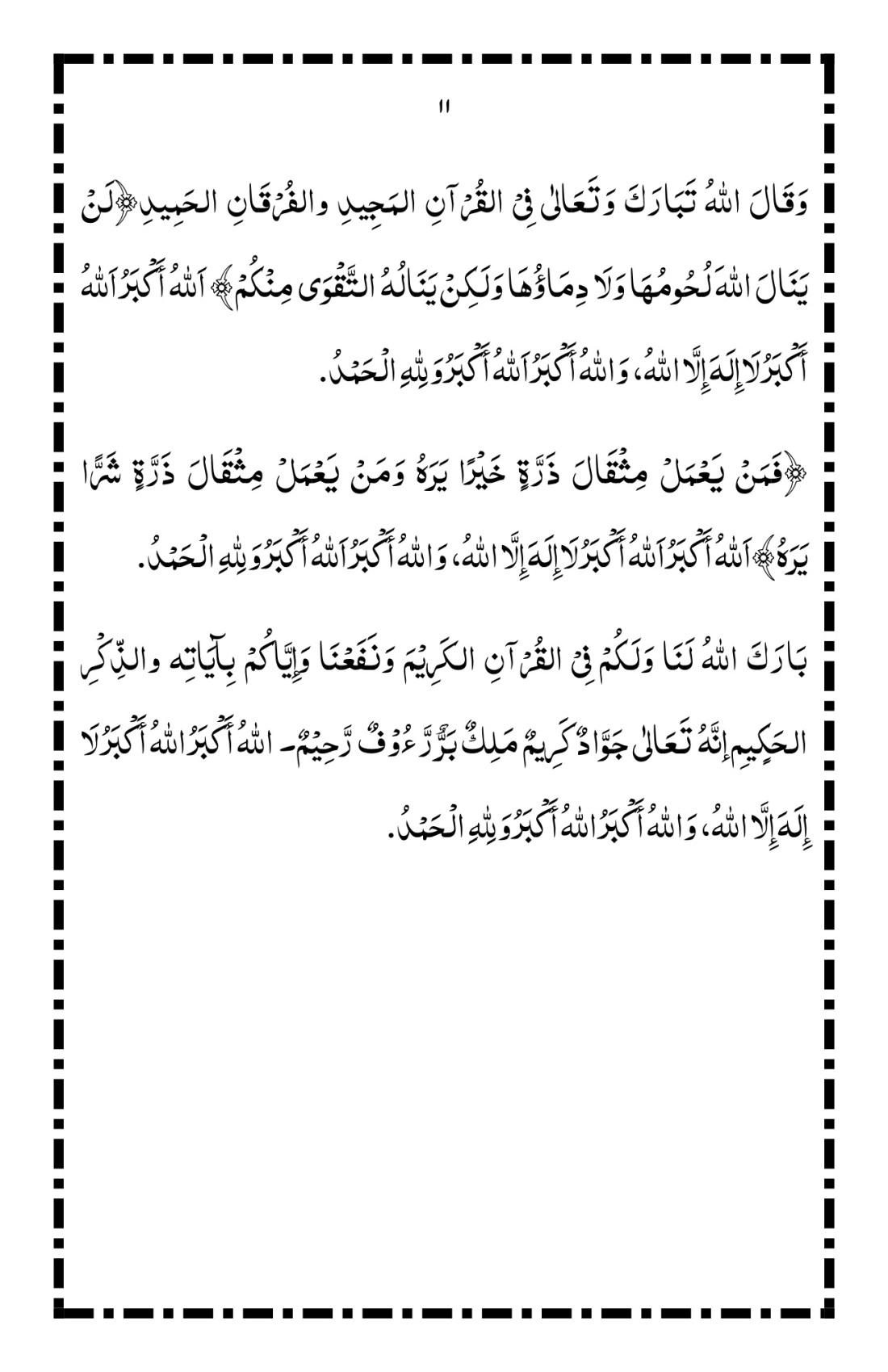 khutba-eif-ul-fitr-adha-6