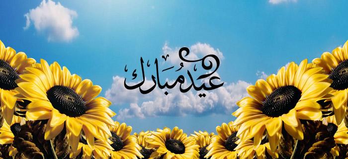 eid-mubarak-sunflowers